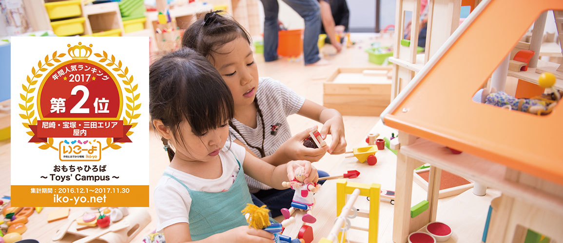 play@Toys campus