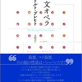 【12月27日(木)開催】戯曲を読む会(第6回):ブレヒト作・大岡淳訳『三文オペラ』